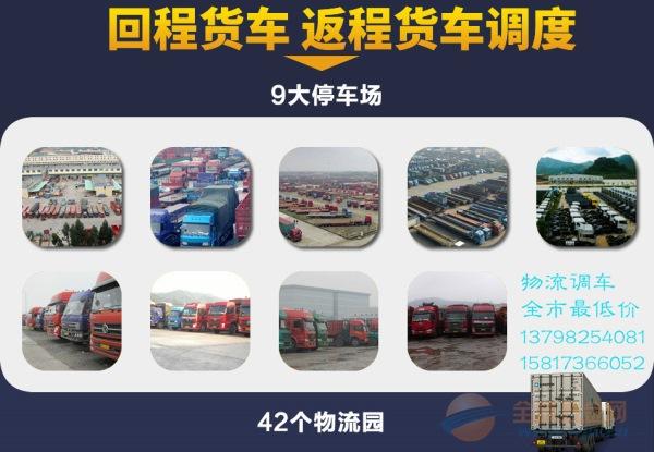 湛江到深圳9.6米高栏车 大货车 回程车出租