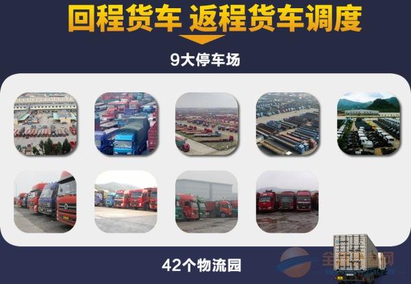 A南海到西安4.2米6.8米9.6米13米12.5米17.5大货车出租