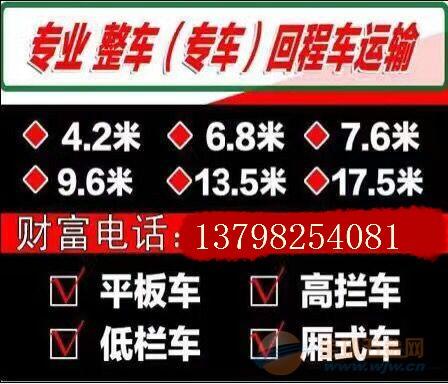 惠州惠阳←→山东临沂17.5米平板车大货车出租