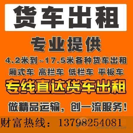 宁波/杭州/义乌到晋城高栏车出租