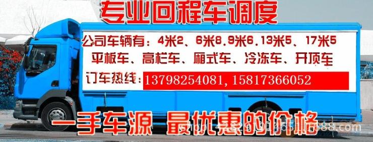 @安徽宿州到徐州6.8米9.6米高栏车13米大货车出租