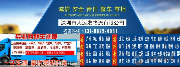 北京到三亚4.2车货车出租
