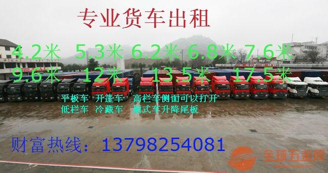 深圳宝安松岗沙井到赣州9.6米7.6米高栏车大货车出租