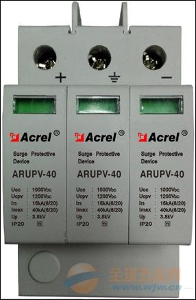 1000V光伏浪涌保护器 防雷器 ARUPV-40/1000