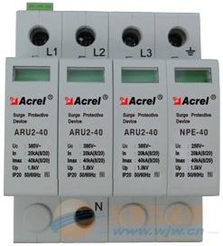 住宅用浪涌保护器 ARU2-40/255/NPE