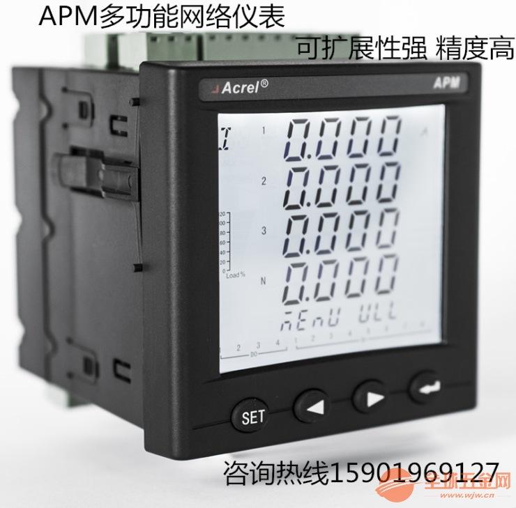高精度多功能电力仪表 全电量显示 APM801