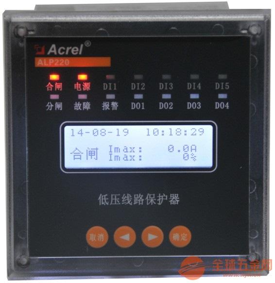 智能低压线路保护器 ALP220-1