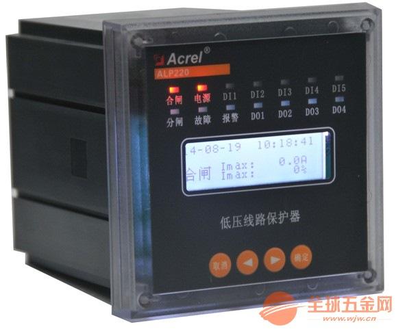 智能低压线路保护器 ALP220-25