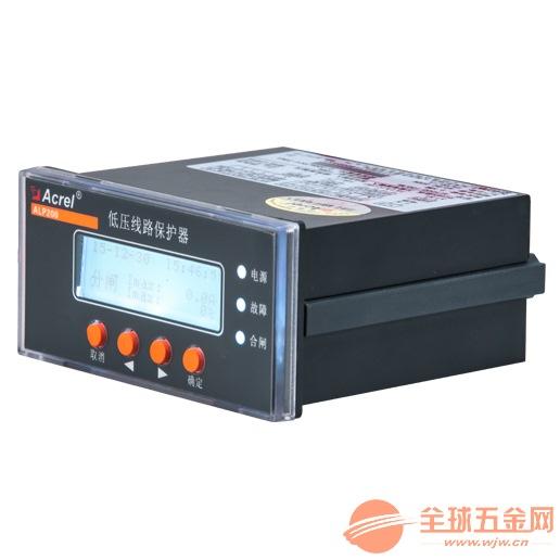 智能低压线路保护器 ALP200-1