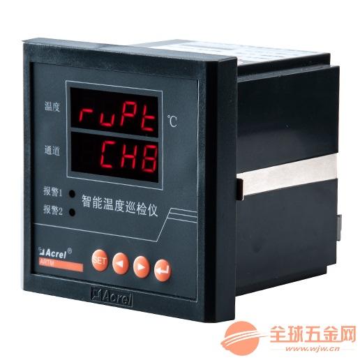 溫度巡檢測控儀ARTM-8