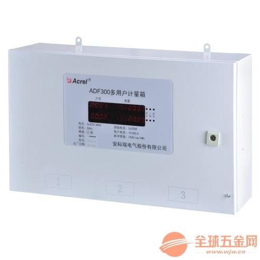 ADF300多用戶計量箱ADF300-I-12D(4S)-Y