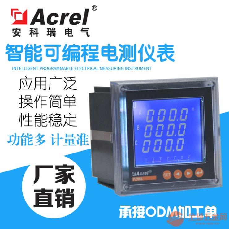 液晶顯示多工網絡電力儀表PZ96L-E4/M