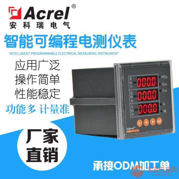 多功能電力儀表 網絡電力儀表PZ80-E4/J