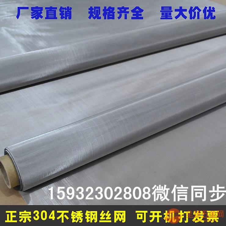 蒙乃尔丝网/不锈钢丝网厂家/钛网特殊材质丝网生产厂家