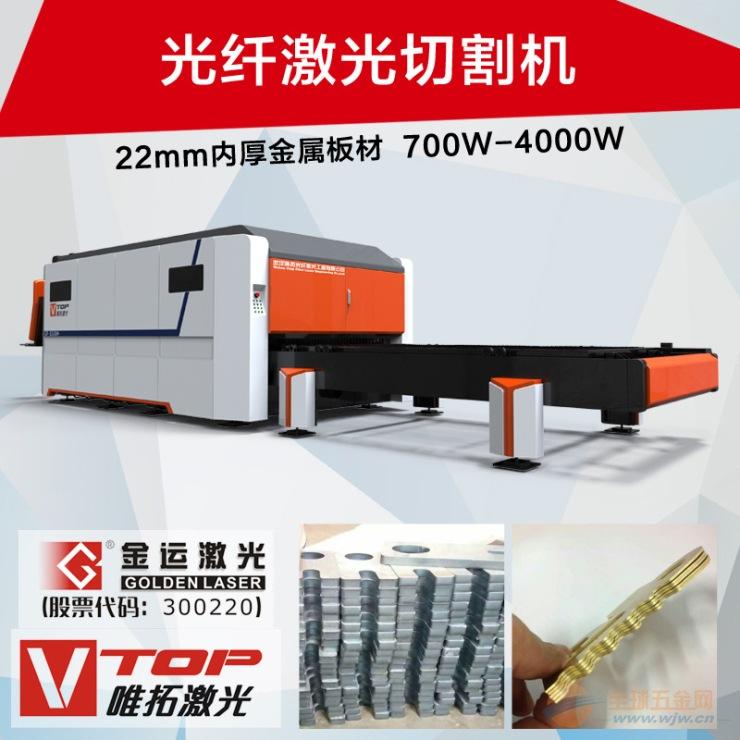 自动激光切割机 光纤激光切割机 金属板材切割 唯拓激光