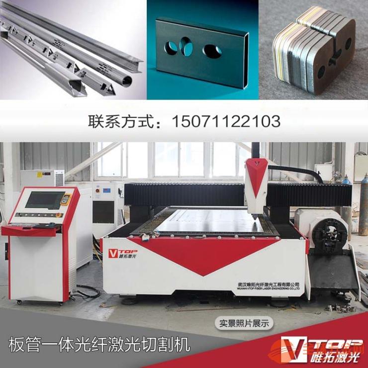 板管一体光纤激光切割机 进口激光器 金属激光切割机 管板一体