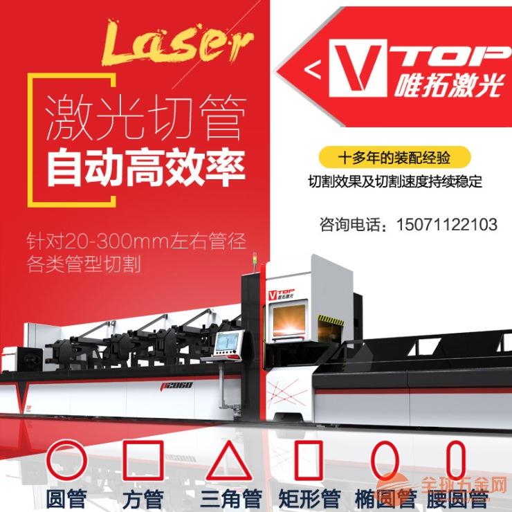 激光切管机 20-300mm管径 6m以上管长 光纤切割 适用各类管型