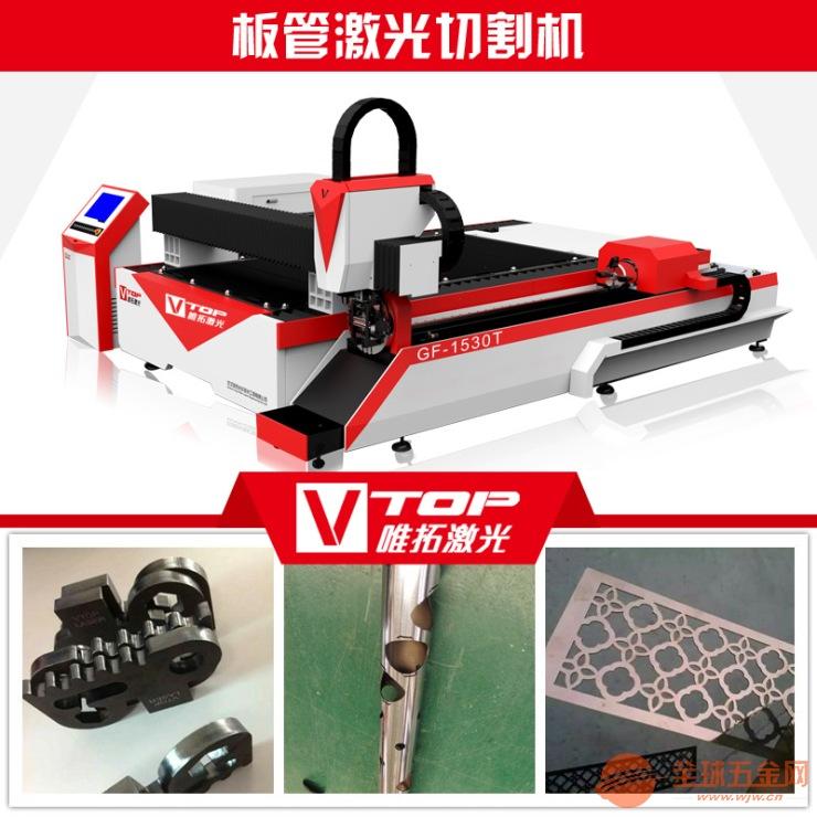 光纤激光切割机 板管 一体式 金属镭射切割机 管板混切机