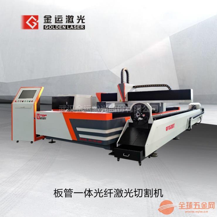 一体式光纤激光切割机 金属板材管材都可以数控切割 金运激光厂销