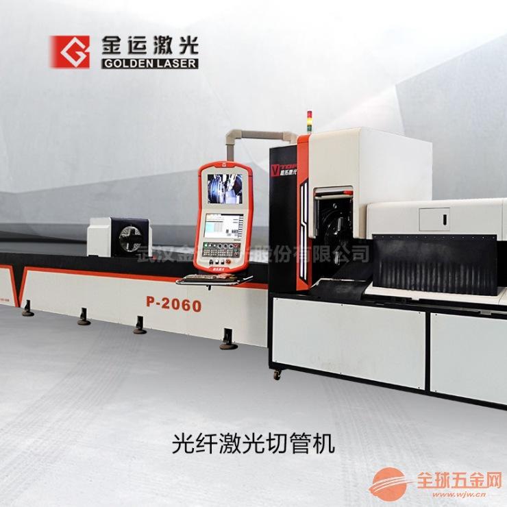1kw光纤激光切管机 金运激光厂家直销 各大办事处安排看机打样