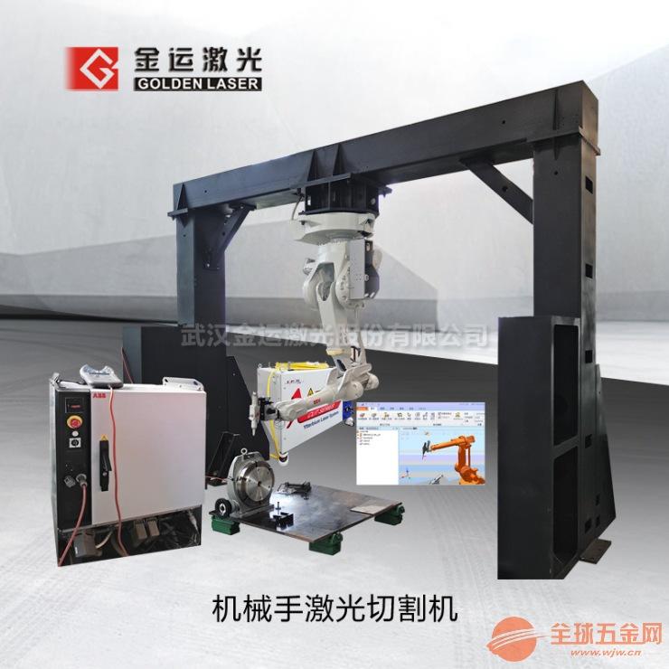 机械臂光纤激光切割机 离线编程持续加工 适用各种各类