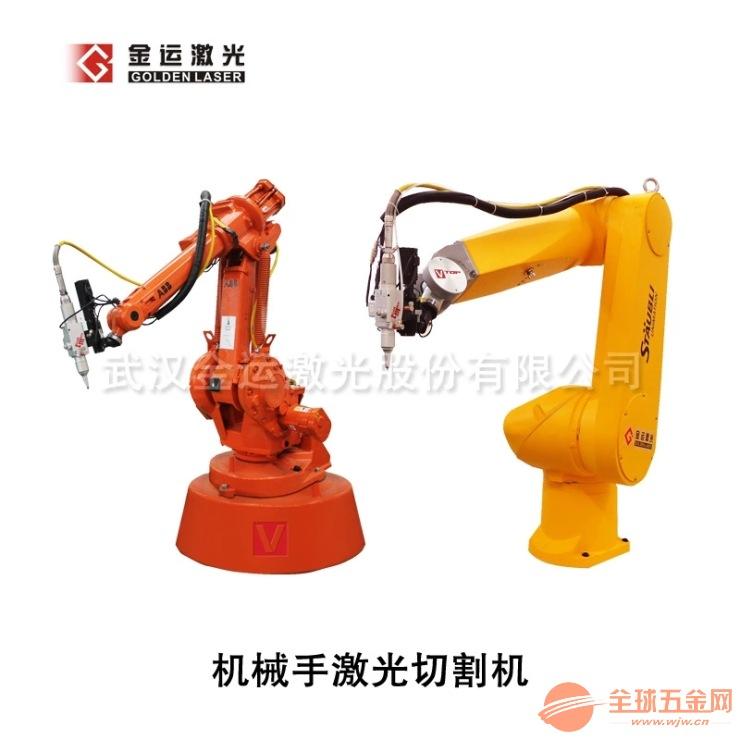 三维六轴激光切割机 进口机器人 可离线编程 厂家直销