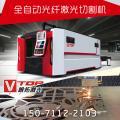 自动激光碳钢不锈钢铝板铜板切割机交换式上下料高速精准切割