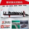 金属管材 光纤激光切割机 自动 适用碳钢管不锈钢管铝管铜管等