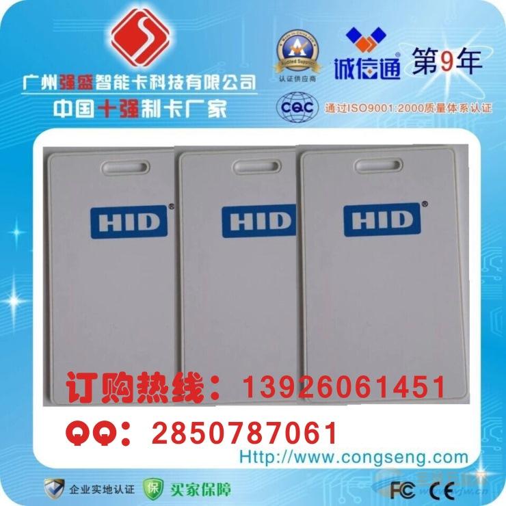 专业生产ic卡、id卡、M1卡,优质材料,精工制造