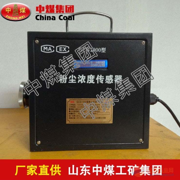 GCG1000型粉尘浓度传感器,粉尘浓度传感器价格