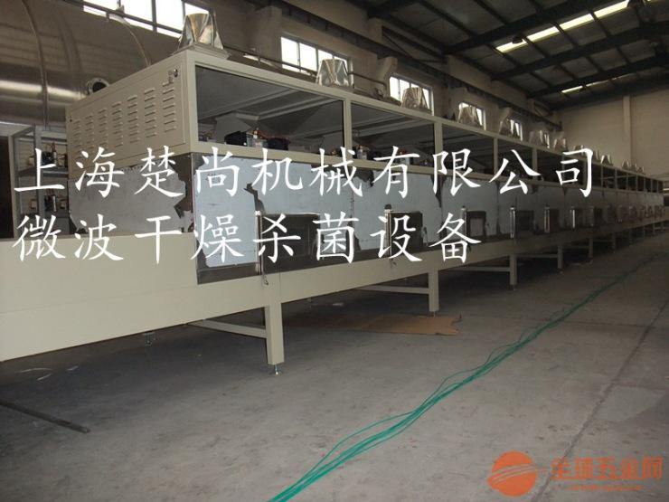 工业级微波干燥机