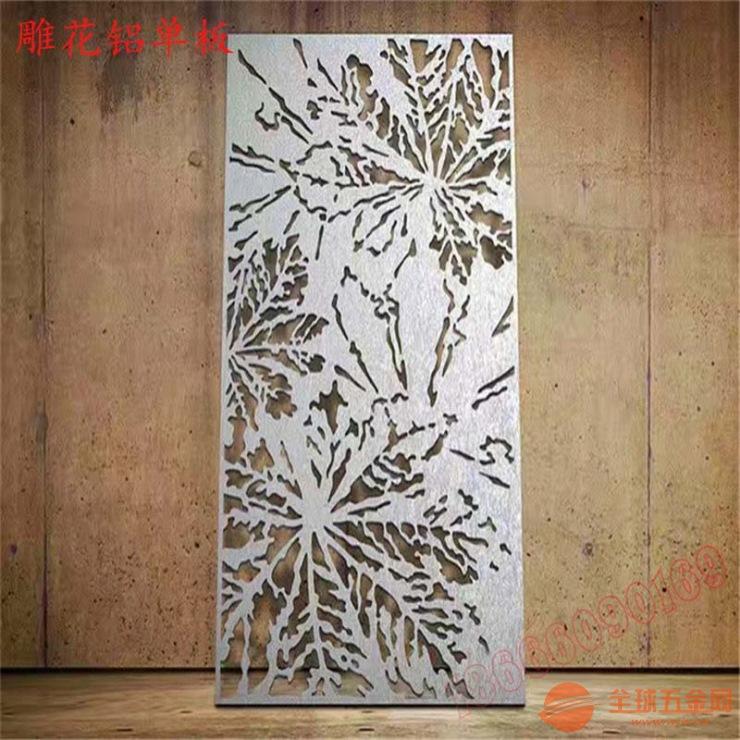 平凉门头雕花铝单板店面装饰 镂空雕花铝板冲孔雕花铝板墙面板
