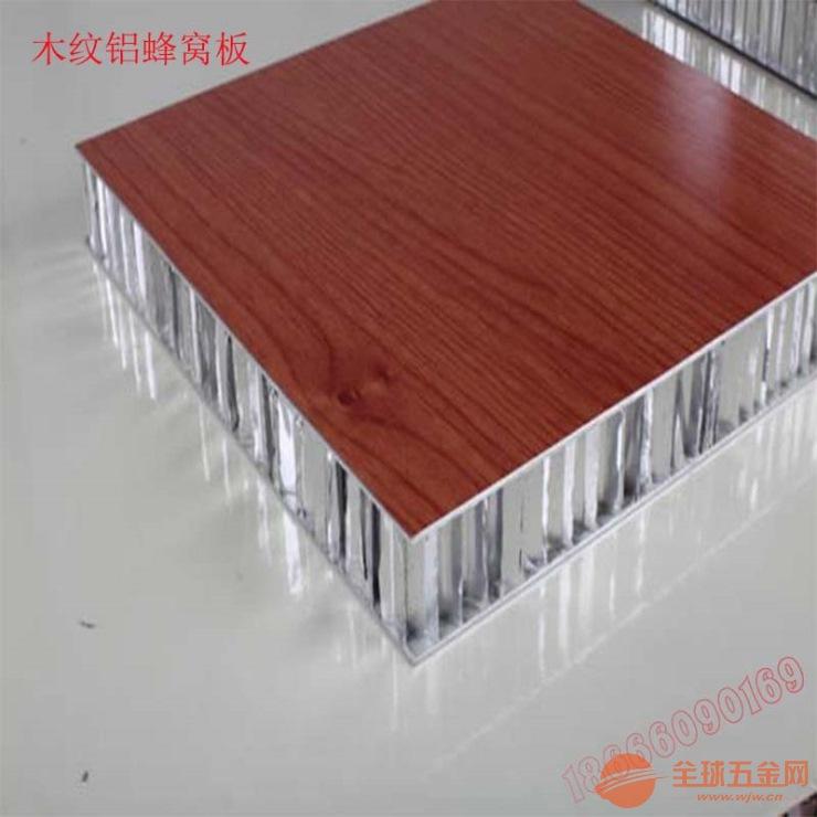 苏州家居铝蜂窝板装饰材料防火防潮 蜂窝铝板办公吊顶天花