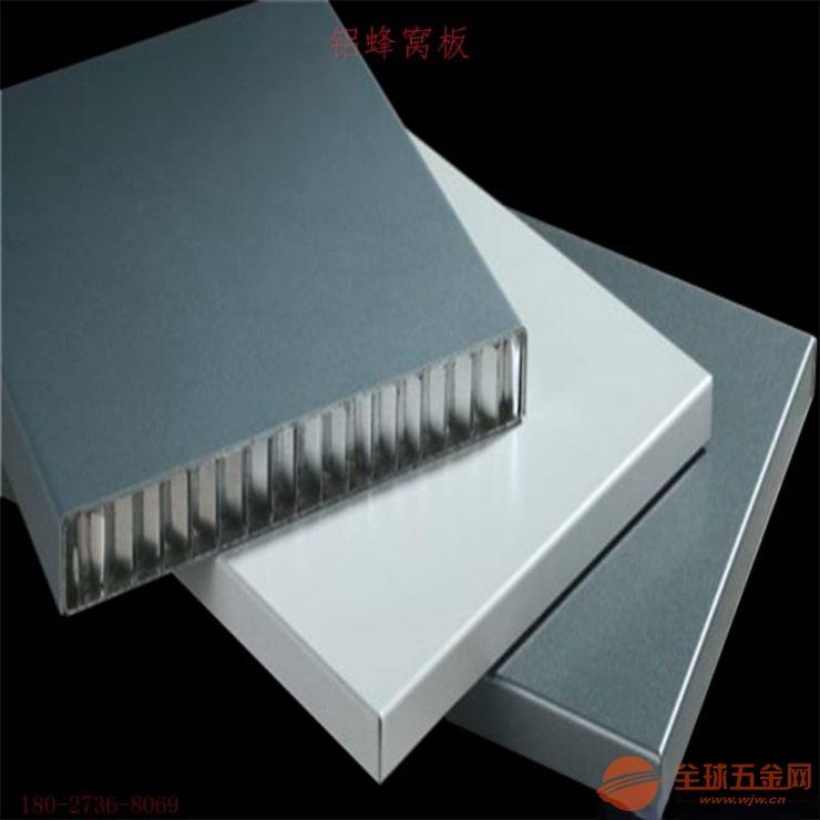 铝蜂窝板定制氟碳表面幕墙 蜂窝板户外幕墙