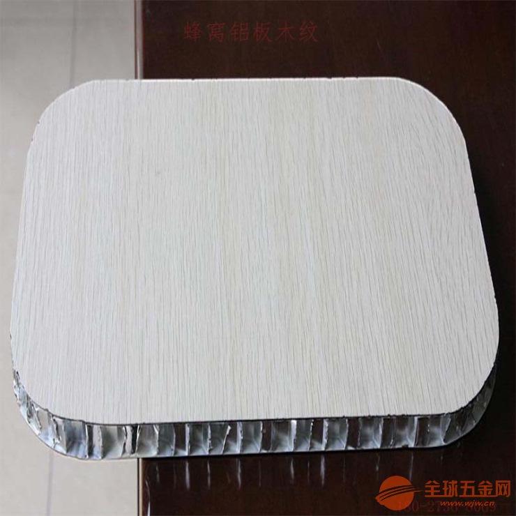 铝蜂窝板幕墙环保节能【性价比高】
