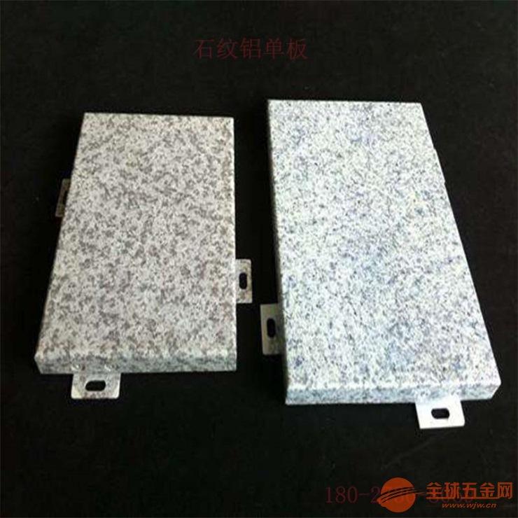 铝单板仿石纹铝板厂家 仿石纹铝合金单板