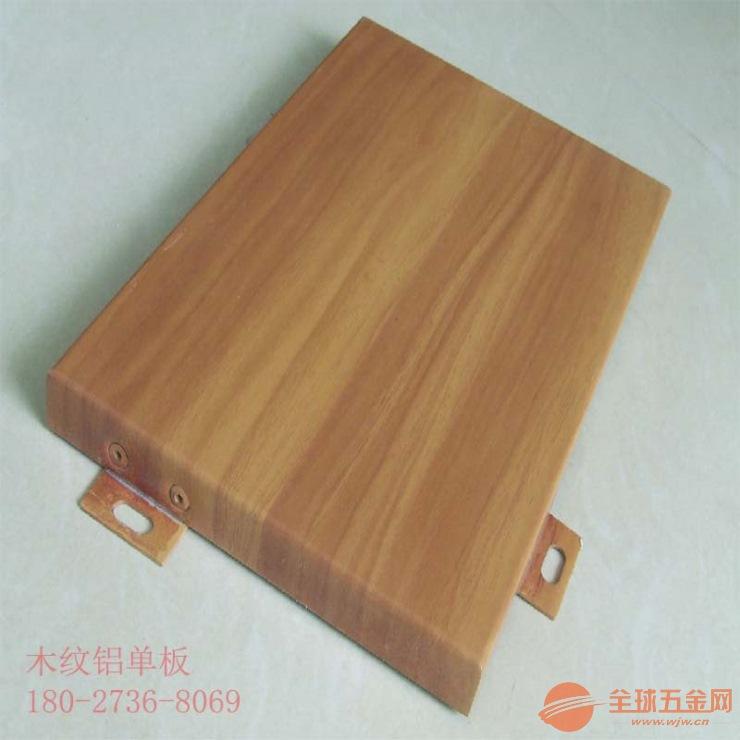 橡木木纹铝单板 胡桃木纹铝板幕墙
