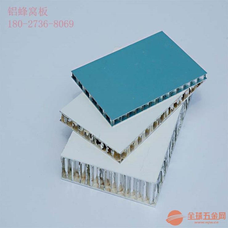 铝蜂窝金属户外保温幕墙 定制铝蜂窝吸音吊顶