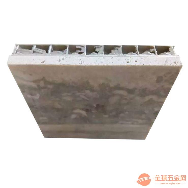户外石材复合蜂窝板幕墙 石材铝蜂窝板