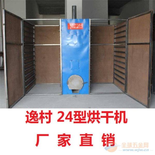 食用菌烘干机24格 香菇豆角金针菇烤箱农产品通用烘干机烤箱