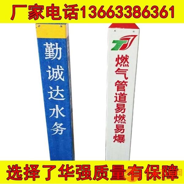 万荣县电缆、铁路、燃气、拉挤玻璃钢标志桩生产厂家