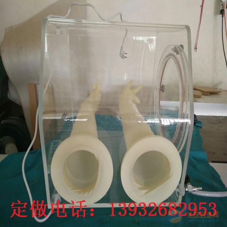 惰性气体手套箱有机玻璃手套箱