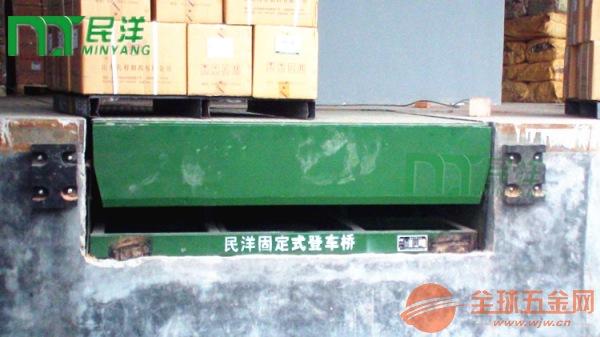 汉中固定式登车桥安康装卸过桥商洛液压装卸台