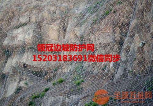 主动柔性防护网价格&主动柔性防护网供应商&贵州黔西南主动柔性防护网