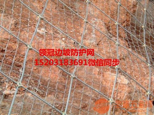 山坡防护网哪里卖&山坡防护网多少钱一平米&四川宜宾山坡边坡防护网