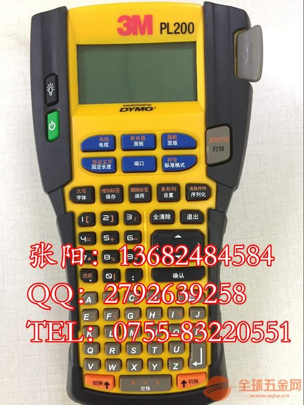 DYMOPL200电子标签打印机