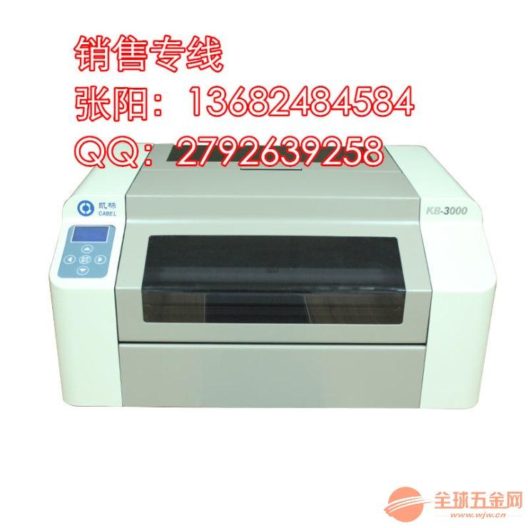 凯标KB-3000宽副标签机色带贴纸