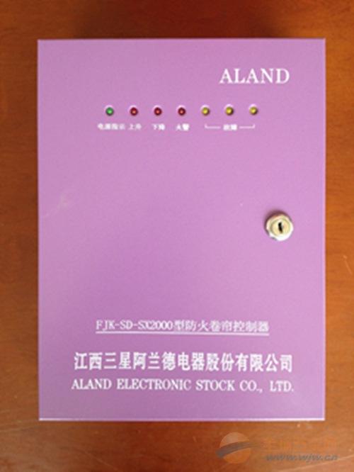 三星阿兰德防火电机控制器