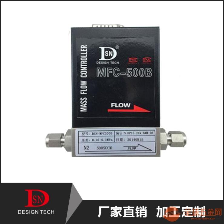 DSN-500 大量程气体质量流量控制器