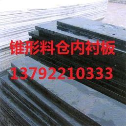 衬板安装13792210333